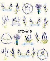 Водные наклейки для ногтей Лаванда STZ-615