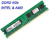 Оперативная память ДДР2 4 Гб (DDR2 4GB) Intel и AMD KVR800D2N6/4G 800MHz — универсальная ОЗУ 4096MB, фото 1