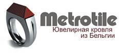 Композитная черепица MetroTile