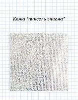 """Кожа """"пиксель энигма"""", фото 1"""