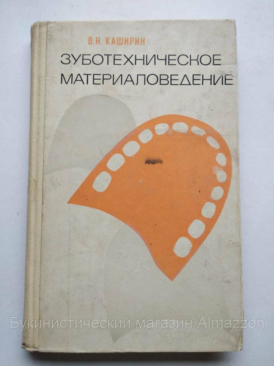 Зуботехническое материаловедение. Издание третье В.Н.Каширин