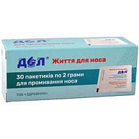 Здравник Средство «ДОЛ», рецепт №1, 30 пакетиков по 2 гр.