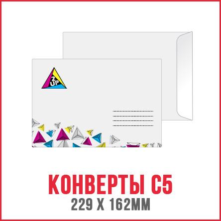 Печать на конвертах С5 (4+0)