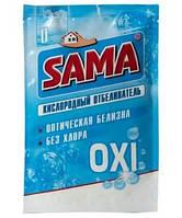 """ОКислородный отбеливатель """"SАМА"""" OXI 200г"""