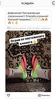 Отзывы клиентов №1 (Instagram; Viber; Другое) 37