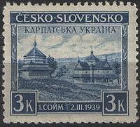 Украина 1939 год - Карпатская Украина