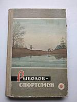 Рыболов - спортсмен. Альманах 18, фото 1