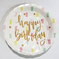Тарелки бумажные Золото Happy(Белые) 10шт.