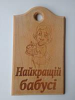 "Доска сувенирная с выжиганием ""Найкращій бабусі"" 20х33 см"