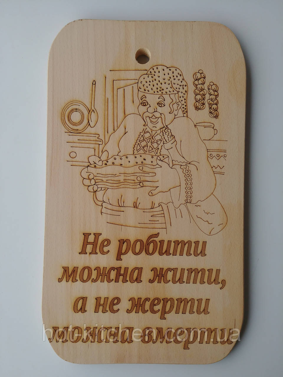 "Доска сувенирная с выжиганием ""Не робити можна жити, а не жерти можна вмерти"" 18х32 см"