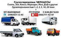 Грузоперевозки Черкассы 1,5 - 20 тонн.