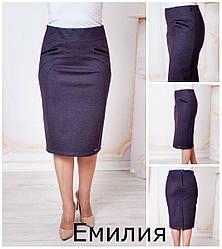 Женская трикотажная юбка Емилия на резинке. 48-58