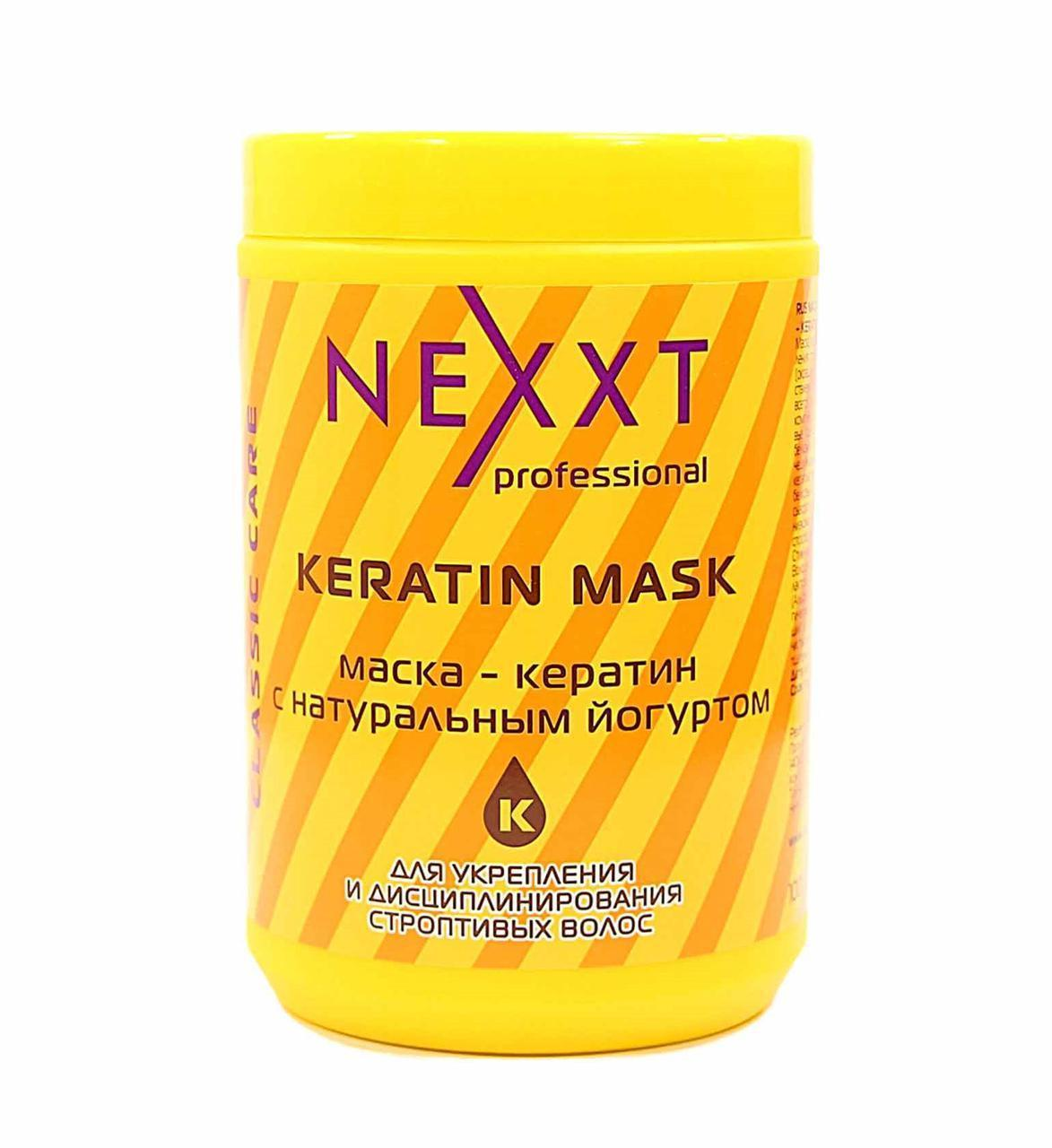Маска-кератин с натуральным йогуртом Nexxt Professional Keratin Mask 1000ml