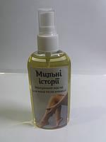 Мигдальне масло для тіла після епіляціїї