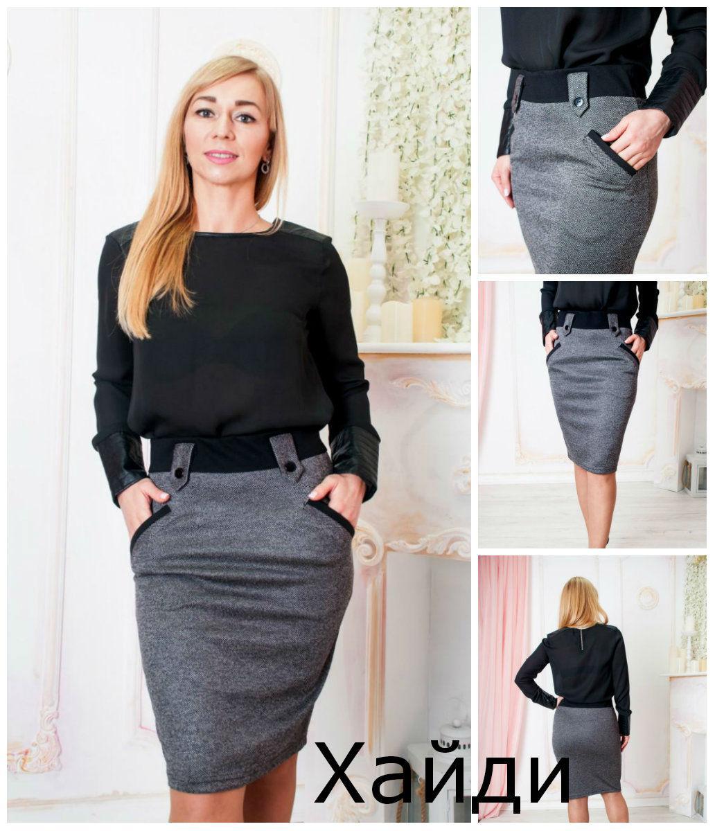 Женская стильная трикотажная юбка с карманами Хайди. 44-54