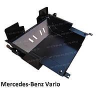 Защита двигателя Мерседес-Бенц Варио (с 1997) Mercedes-Benz Vario