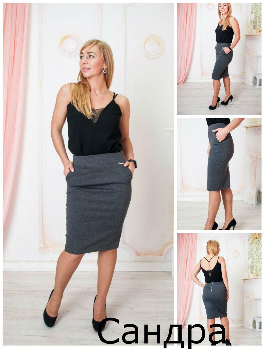 Женская стильная трикотажная юбка Сандра на резинке с карманами. 44-54