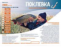 Рыболовная прикормка «Поклевка»в ведрах для фидерной рыбалки