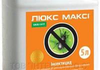 Инсектицид  Люкс Максі, КС (для защиты плодовых,винограду, та овощей)
