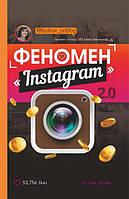 "Книга ""Феномен Instagram 2.0"", Жанна | Эксмо, АСТ"