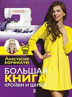 Анастасия Корфиати. Большая книга кройки и шитья