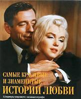 Самые красивые и знаменитые истории любви. Шедевры мирового кинематографа, 978-5-91002-033-1