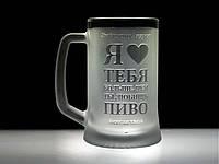 Кружка для пива с гравировкой Подарок Любимому