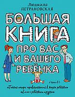 Книга Людмила Петрановская Большая книга про вас и вашего ребенка АСТ 978-5-17-100800-0
