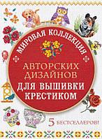 Мировая коллекция авторских дизайнов для вышивки крестиком. 5 бестселлеров