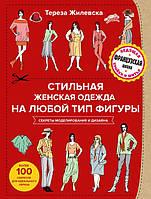 Жилевска. Стильная женская одежда на любой тип фигуры. Секреты моделирования и дизайна