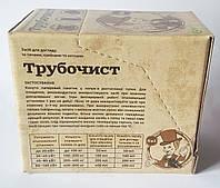 Средство для очистки каминов Трубочист (сажотрус). Катализатор горения сажи. Цена от производителя