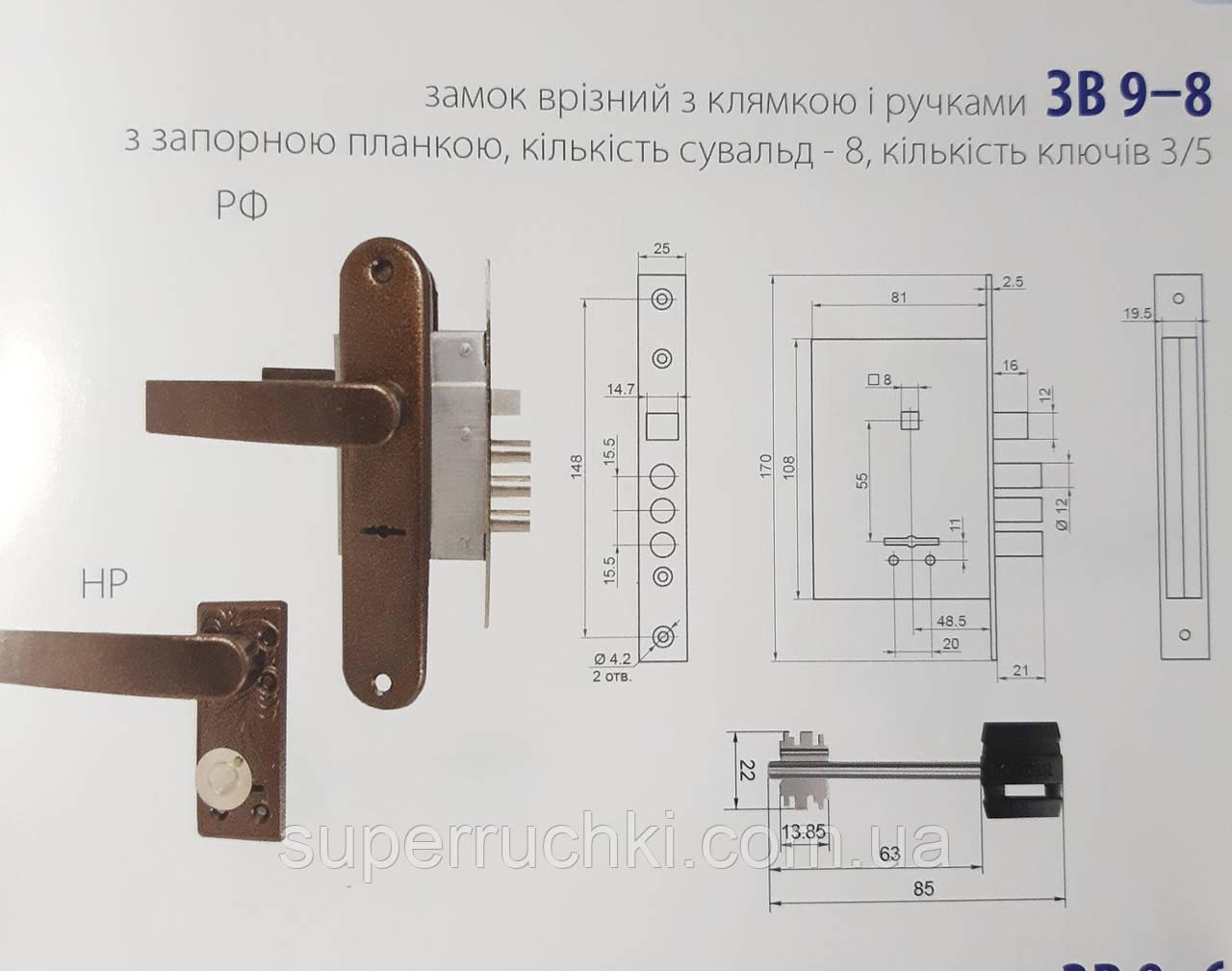 Замок врезной сувальдный САМ ЗВ 9-8 с ручками