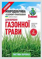 """Микроудобрение """"5 ELEMENT"""" для газонной травы (на 16л)"""