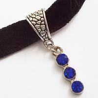 """Чокер на шею с подвеской """"Три кристалла"""" (синие кристаллы). Фурнитура под серебро., фото 1"""