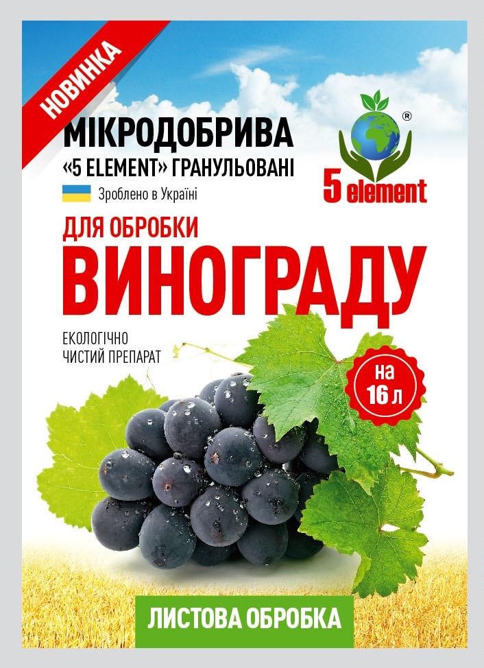 """Микроудобрение """"5 ELEMENT"""" для листовой обработки винограда (на 16л)"""