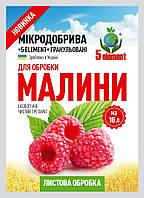 """Микроудобрение """"5 ELEMENT"""" для листовой обработки малины (на 16л)"""