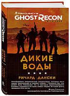 "Книга ""Ghost Recon. Дикие Воды"", Дански Р.   Эксмо, АСТ"