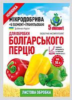 """Микроудобрение """"5 ELEMENT""""  для листовой обработки болгарского перца (на 16л)"""