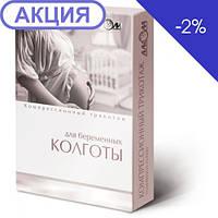 71a58ca141ab6 Колготы женские компрессионные лечебные для беременных, II класс компрессии  Алком арт.7022 (Украина