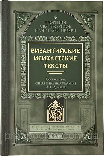 Византийские исихастские тексты
