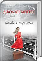 "Книга ""Корабель наречених"", Дж. Мойєс | КСД"