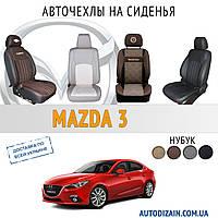 """Модельные авточехлы на MAZDA 3 (I, II, III) """"Экокожа+Нубук, ромбы"""" Чехлы на авто ML"""