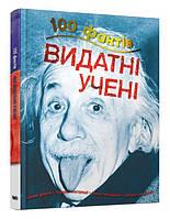 """Книга """"100 фактів про видатних учених"""", Джон Фарндон   Країна мрій"""