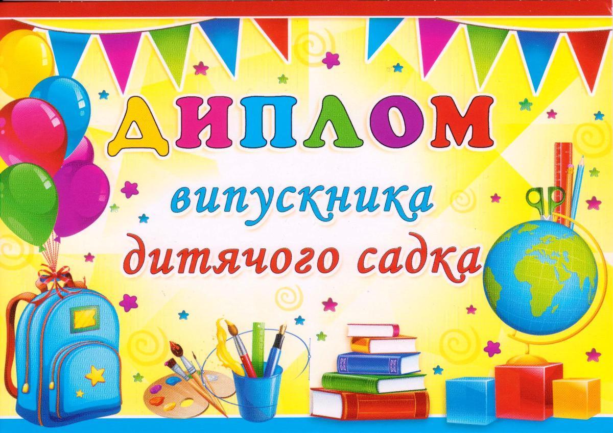 """Диплом """"Випускника дитячого садка"""" 5.073"""