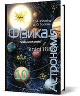 10 клас | Фізика і астрономія. Підручник (профільний), Засєкіна | Оріон