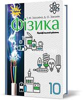 10 клас | Фізика. Підручник (профільний), Засєкіна | Оріон