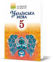 5 клас | Українська мова,  Підручник, О.В.Заболотний В.В. Заболотний | Генеза