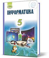 5 клас | Інформатика,  Підручник, Ривкінд Й.Я., Лисенко Т.І., Чернікова Л.А., Шакотько В.В. | Генеза
