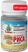 """Микроудобрение """"5 ELEMENT""""  для обработки семян риса (на 5 т)"""