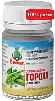 """Микроудобрение """"5 ELEMENT"""" для обработки семян гороха (на 5 т)"""